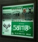 hazama200120.jpg