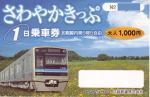 hokuso190323.jpg