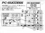 pcsuccess1902010.jpg