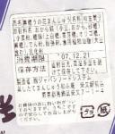 shinozaki1912212.jpg