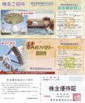 tokeiba190901.jpg