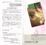 yasuhara200510.jpg