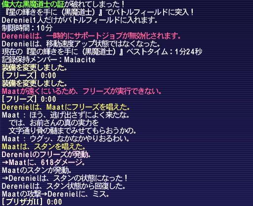 黒限界リベンジログ01