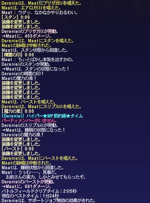 黒限界リベンジログ02