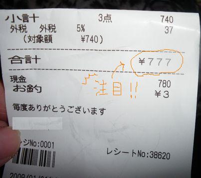 lucky7.jpg