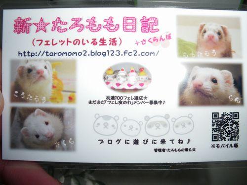 taromomosan3.jpg