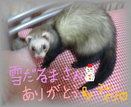 thankyoummchan.jpg