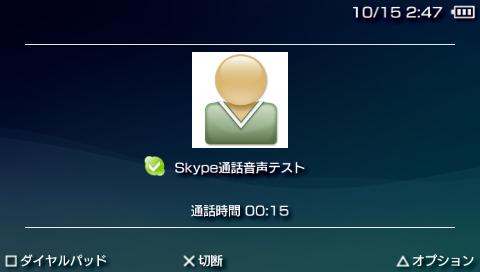 PSPのスカイプ画面