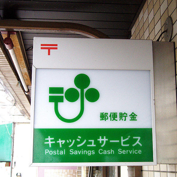 125893029532316222892_600px-The_Logo_of_Postal_Savings_in_Japan.jpg