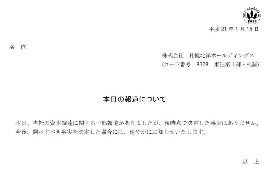 hokuyo.jpg