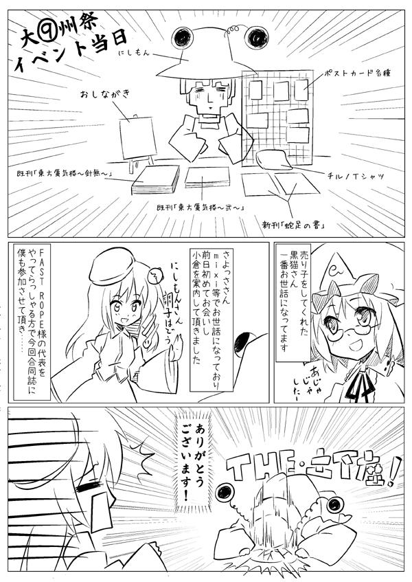 大⑨祭5漫画レポート1ページ目