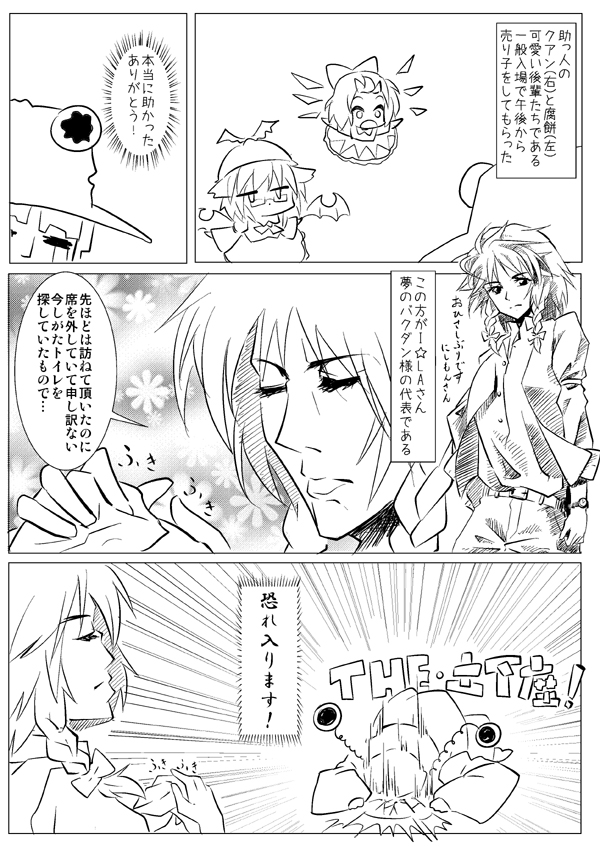 大⑨祭5漫画レポート2ページ目