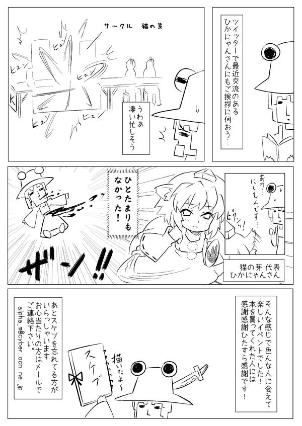 大⑨祭5漫画レポート3ページ目