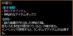 DXくじ2