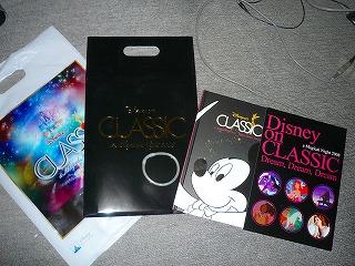 ディズニークラシック2008