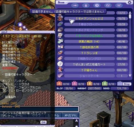 強化モナアンシャル_HP