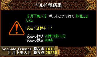 RedStone 08.02.18[05]