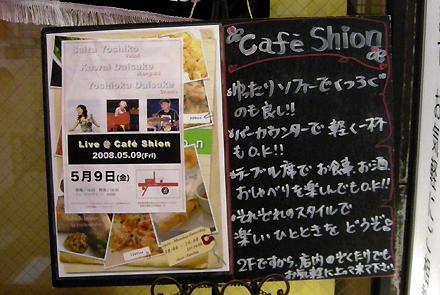 Cafe Shion 5/9/08