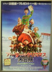 アーサー・クリスマスの大冒険(3D・日本語吹替え版)