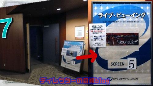 桑田佳祐 ライブ in 神戸&横浜 2011 ライブ・ビューイング in シアター