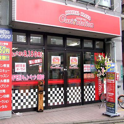 キュリオステーション大橋店