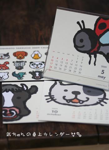 武ちゃんの卓上カレンダー