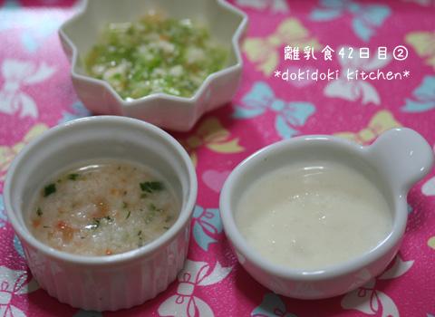離乳食42日目②