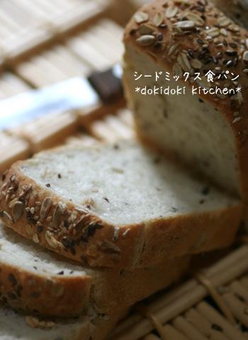 シードミックス食パン