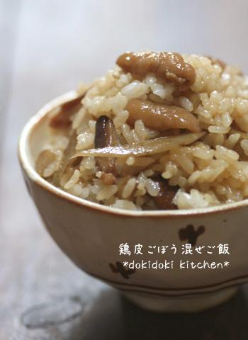 鶏皮ごぼう混ぜご飯