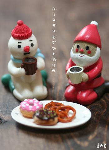 クリスマスまでひとやすみ