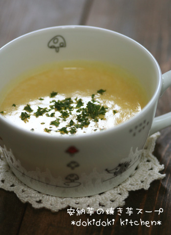安納芋の焼き芋スープ