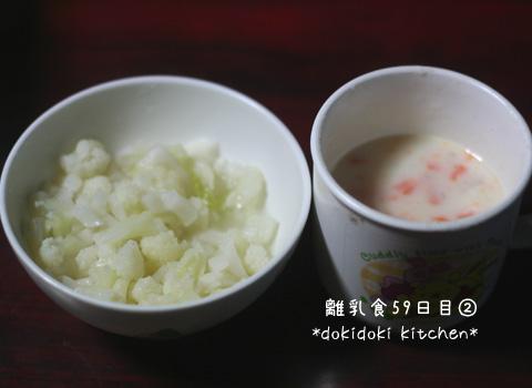 離乳食59日目②