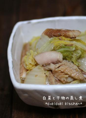 白菜と干物の蒸し煮