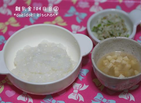 離乳食104日目③
