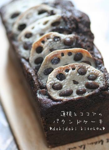 蓮根とココアのパウンドケーキ