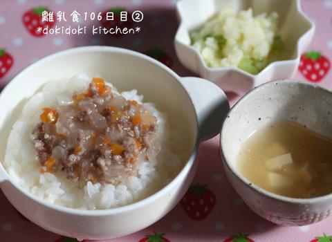 離乳食106日目②