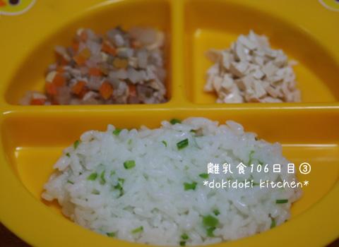 離乳食106日目③