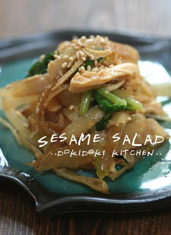 ササミとぴらぴらごぼうの胡麻サラダ