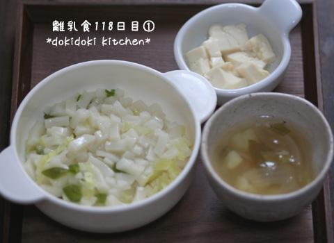 離乳食118日目①