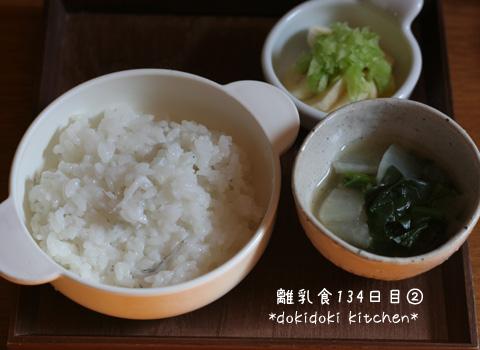 離乳食134日目②