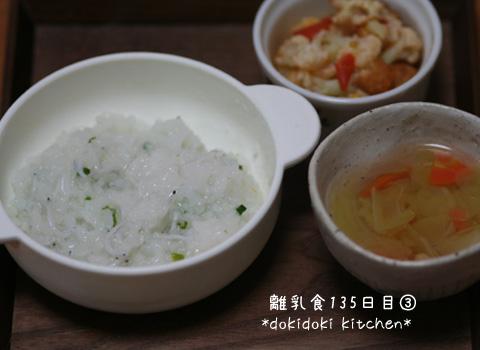離乳食135日目③