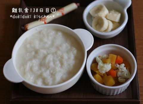 離乳食138日目①