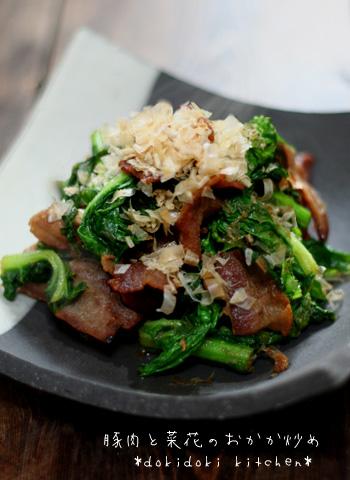 豚肉と菜花のおかか炒め