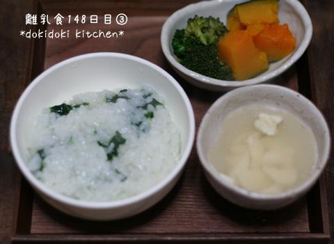 離乳食148日目③