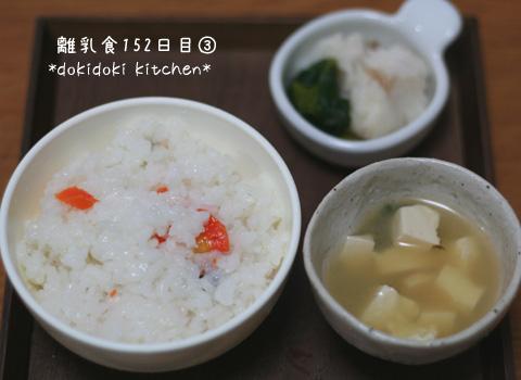 離乳食152日目③