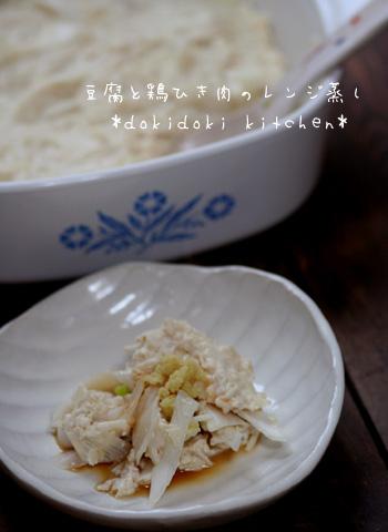 豆腐と鶏ひき肉のレンジ蒸し