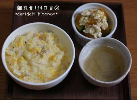 離乳食154日目②
