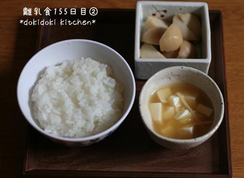 離乳食155日目②
