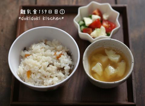 離乳食159日目①