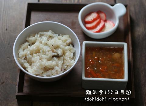 離乳食159日目②